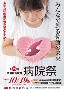 2014病院祭ポスター