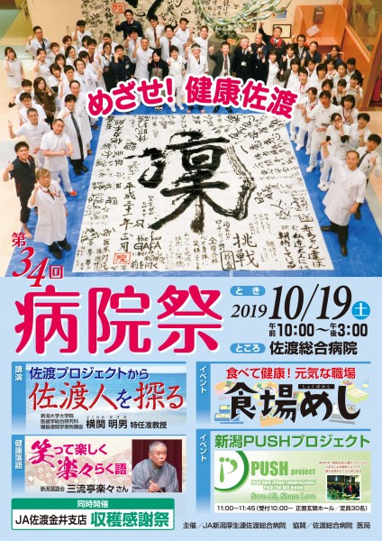 2019病院祭B2ポスター_0829-1
