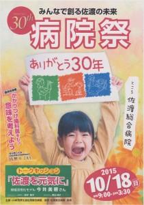 病院祭30周年ポスター (565x800)