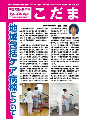 病院広報誌 こだま 第47号